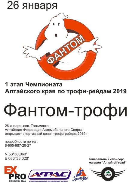 Фантом-Трофи 2019