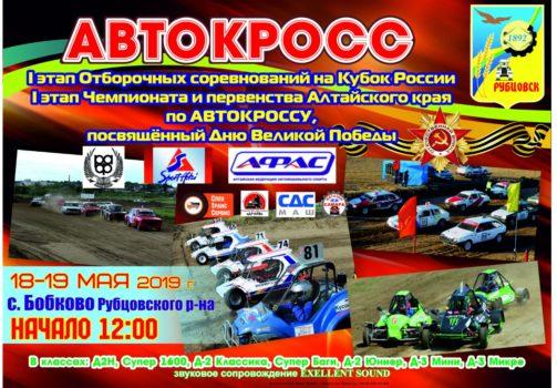 Впервые в Алтайском крае пройдет отборочный этап  на финал Кубка России по автокроссу
