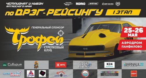 Соревнования по дрэг-рейсингу, которые пройдут в Алтайском крае, можно будет увидеть в любой точке мира