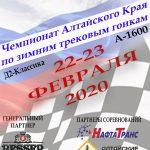 Традиционные трековые гонки в Барнауле