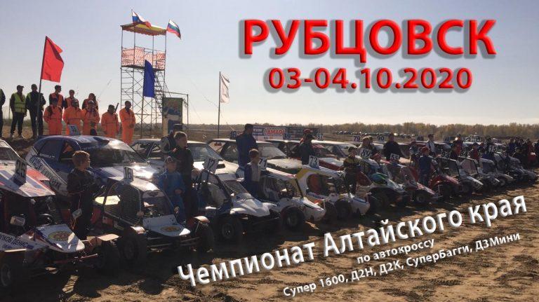 Чемпионат Алтайского края по автокроссу 2020.